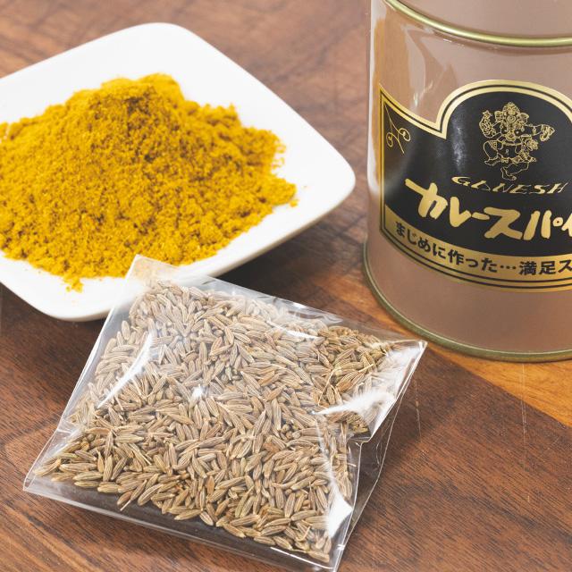 カレー粉 (クミン10g付き)